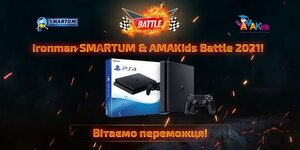Учениця SMARTUM перемогла в SMARTUM & AMAKids Battle 2021