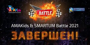 Підсумки SMARTUM & AMAKids Battle 2021