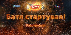 SMARTUM & AMAKids Battle 2021 стартував!
